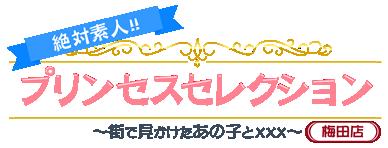 プリンセス梅田